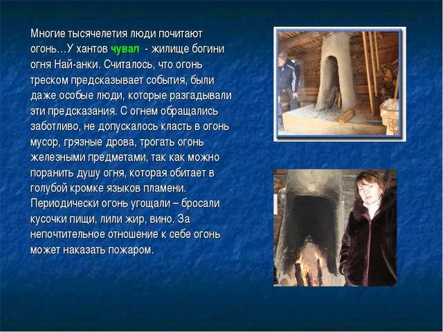 Многие тысячелетия люди почитают огонь…У хантов чувал - жилище богини огня Н...