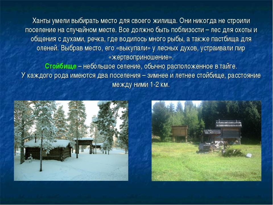 Ханты умели выбирать место для своего жилища. Они никогда не строили поселени...