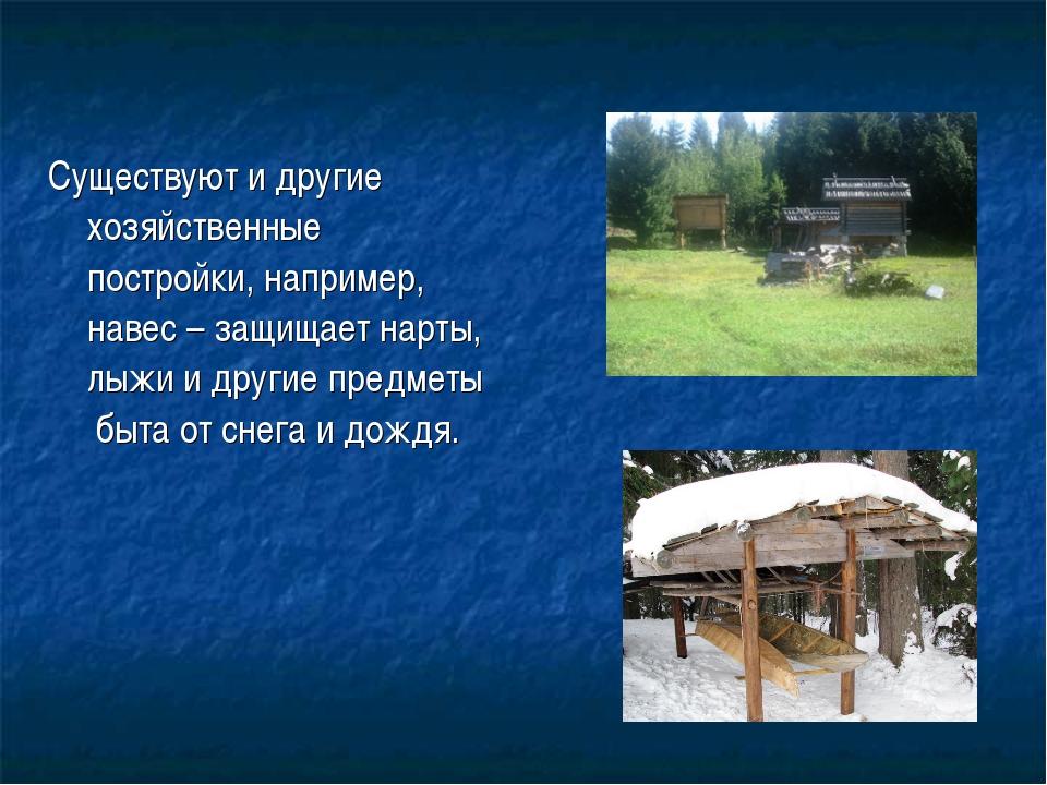 Существуют и другие хозяйственные постройки, например, навес – защищает нарты...