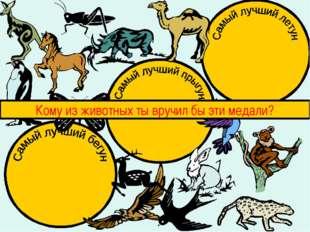Кому из животных ты вручил бы эти медали?