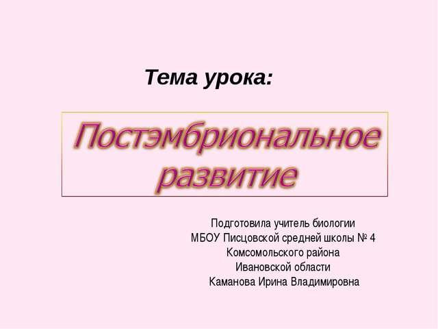 Тема урока: Подготовила учитель биологии МБОУ Писцовской средней школы № 4 К...