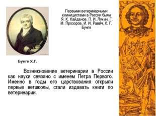 Бунге Х.Г. Возникновение ветеринарии в России как науки связано с именем Пет