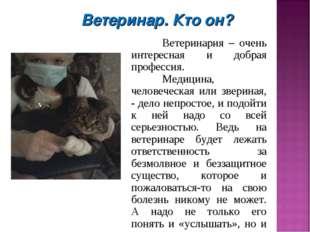 Ветеринар. Кто он? Ветеринария – очень интересная и добрая профессия. Медиц