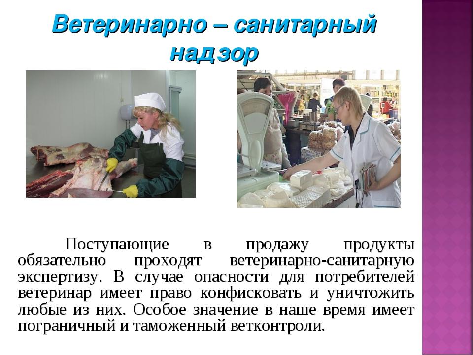 Ветеринарно – санитарный надзор Поступающие в продажу продукты обязательно п...