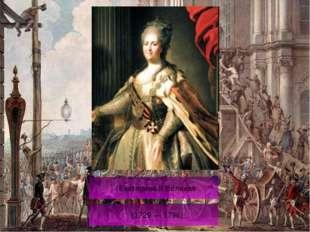 Екатерина II Великая (1729 — 1796)