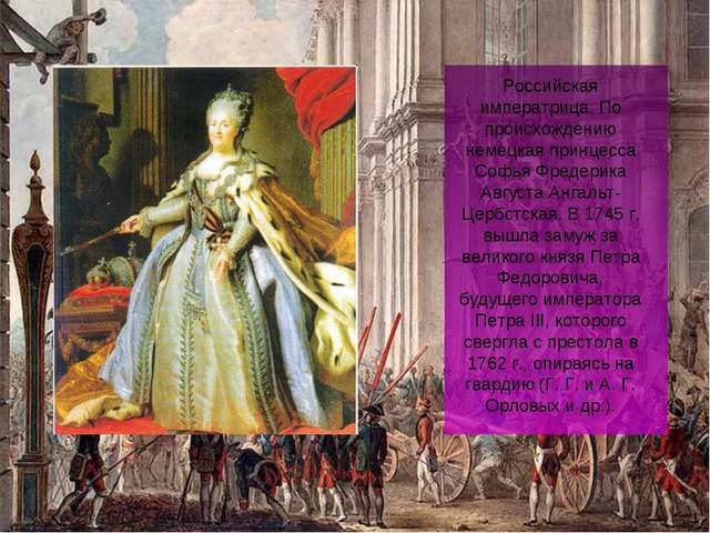 Российская императрица. По происхождению немецкая принцесса Софья Фредерика А...