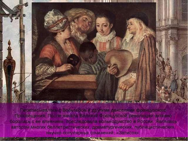 Переписывалась с Вольтером и другими деятелями французского Просвещения. Посл...