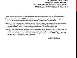ПРАВИТЕЛЬСТВУ СССР 28 МАРТА 1930 Г. МОСКВА МИХАИЛА АФАНАСЬЕВИЧА БУЛГАКОВА (М