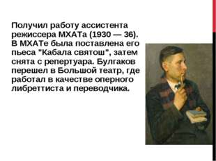 Получил работу ассистента режиссера МХАТа (1930 — 36). В МХАТе была поставлен
