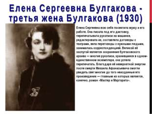 Елена Сергеевна всю себя посвятила мужу и его работе. Она писала под его дикт
