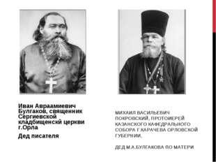МИХАИЛ ВАСИЛЬЕВИЧ ПОКРОВСКИЙ, ПРОТОИЕРЕЙ КАЗАНСКОГО КАФЕДРАЛЬНОГО СОБОРА Г.КА