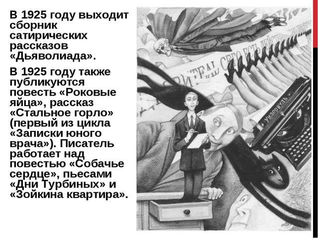 В1925 годувыходит сборник сатирических рассказов «Дьяволиада». В 1925 году...