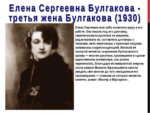 Елена Сергеевна всю себя посвятила мужу и его работе. Она писала под его дикт...