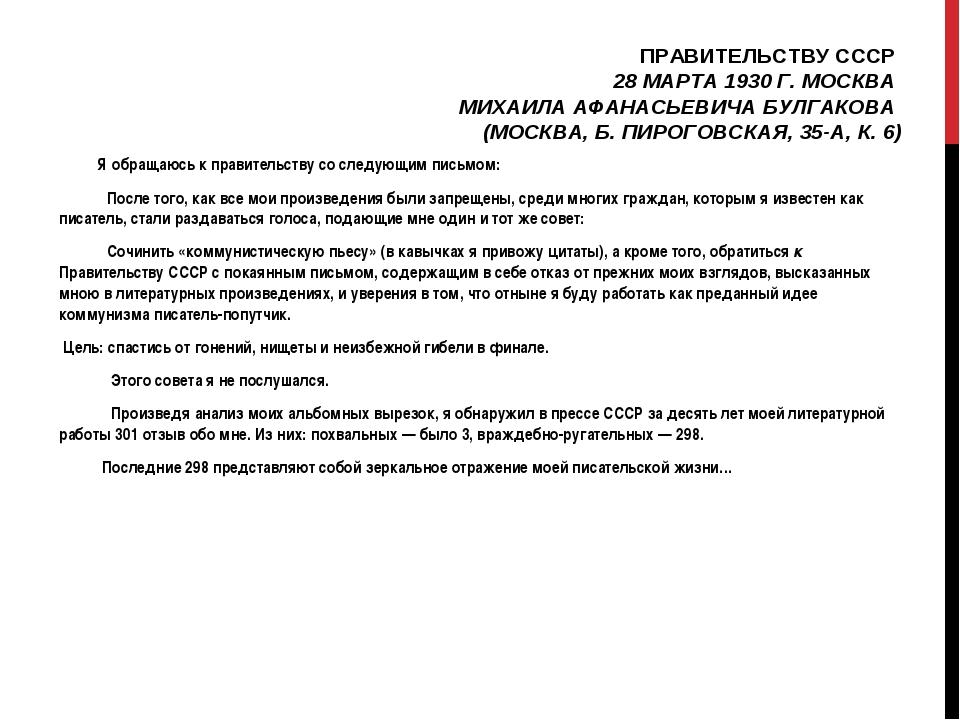 ПРАВИТЕЛЬСТВУ СССР 28 МАРТА 1930 Г. МОСКВА МИХАИЛА АФАНАСЬЕВИЧА БУЛГАКОВА (МО...