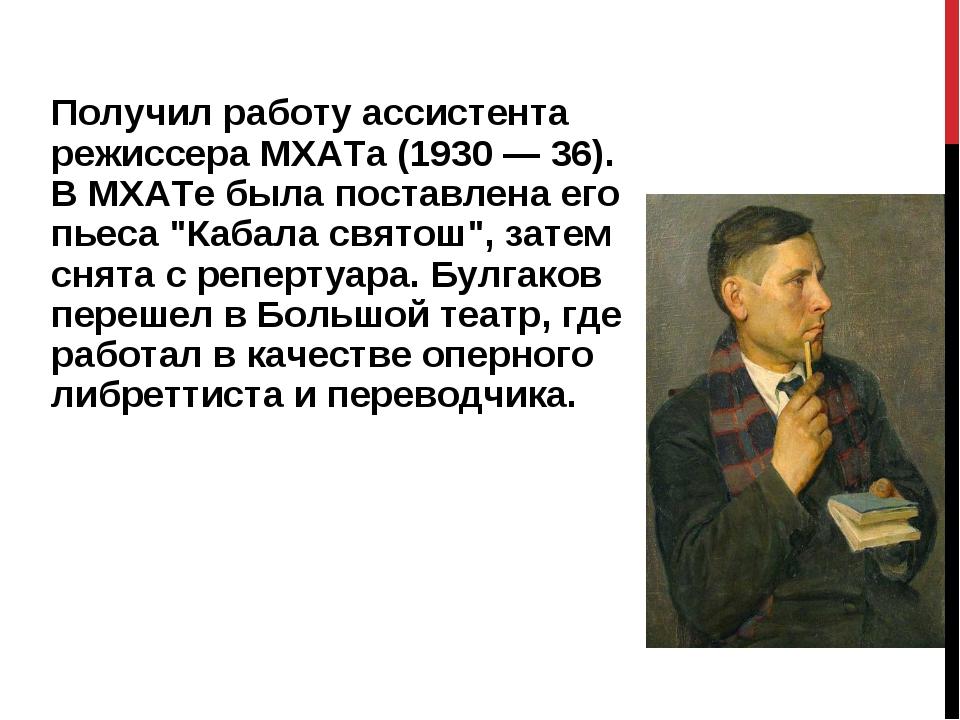 Получил работу ассистента режиссера МХАТа (1930 — 36). В МХАТе была поставлен...