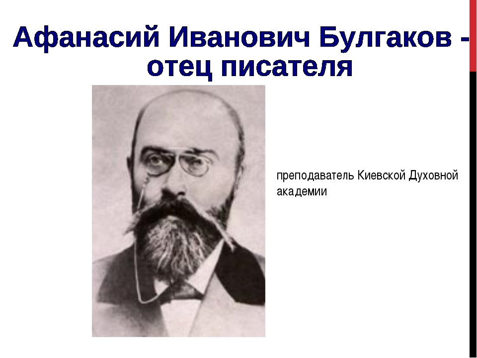 преподаватель Киевской Духовной академии