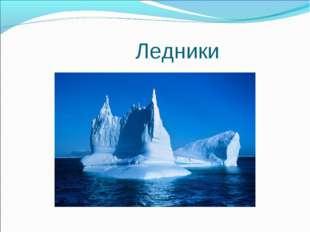 Ледники