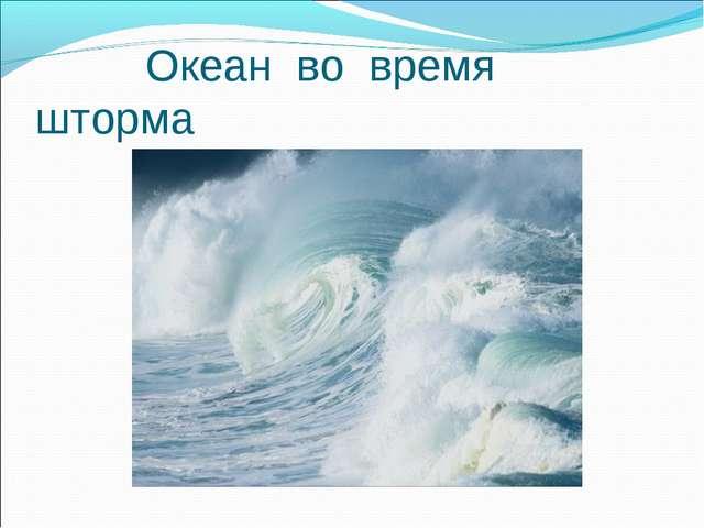 Океан во время шторма