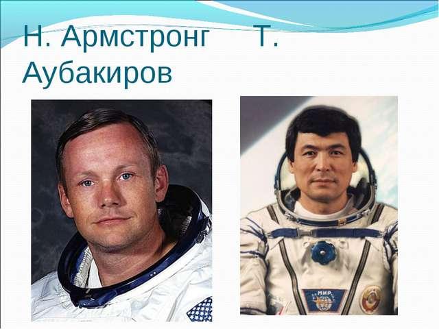 Н. Армстронг Т. Аубакиров