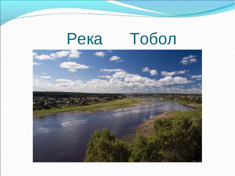 Река Тобол