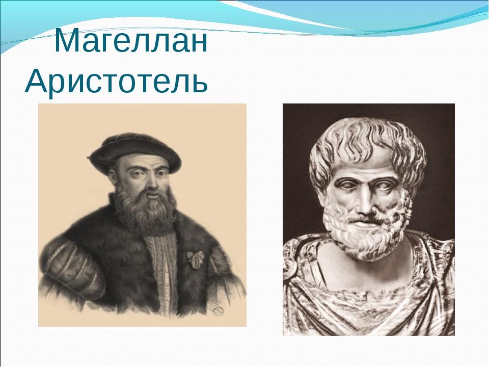 Магеллан Аристотель