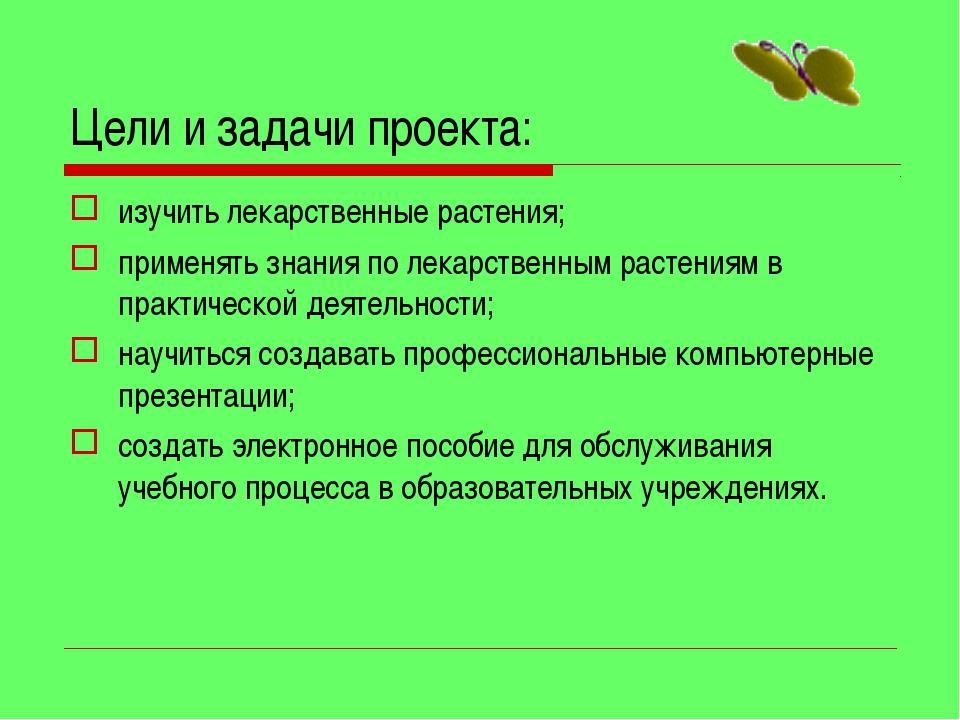 Цели и задачи проекта: изучить лекарственные растения; применять знания по ле...