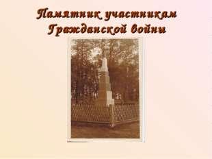 Памятник участникам Гражданской войны