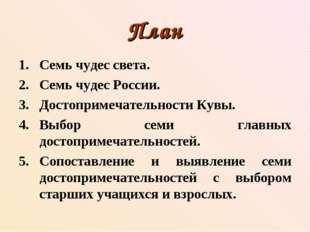План Семь чудес света. Семь чудес России. Достопримечательности Кувы. Выбор с