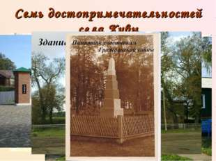Семь достопримечательностей села Кувы
