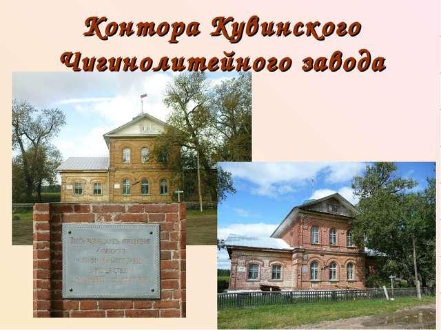 Контора Кувинского Чугунолитейного завода