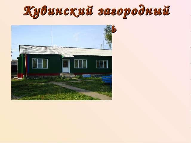 Кувинский загородный лагерь