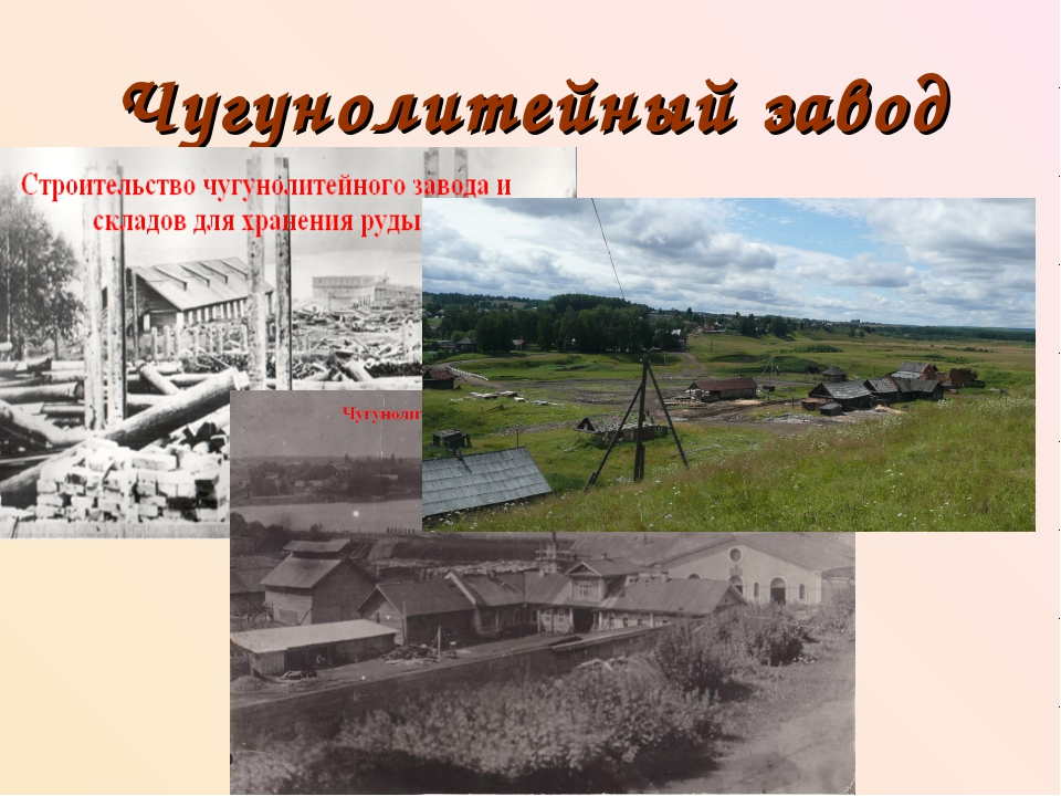 Чугунолитейный завод