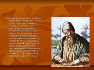 Аксиомы Евклид относил к любым величинам, а постулаты – лишь к геометрическим