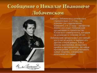 Сообщение о Николае Ивановиче Лобачевском Карьера Лобачевского развивалась ст