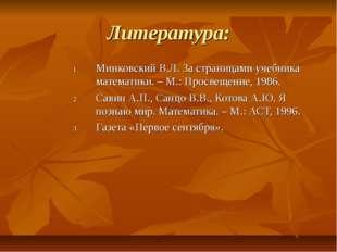 Литература: Минковский В.Л. За страницами учебника математики. – М.: Просвеще