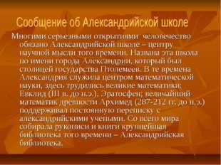Многими серьезными открытиями человечество обязано Александрийской школе – ц