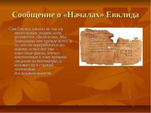 Сообщение о «Началах» Евклида Сам Евклид доказал не так уж много новых теорем