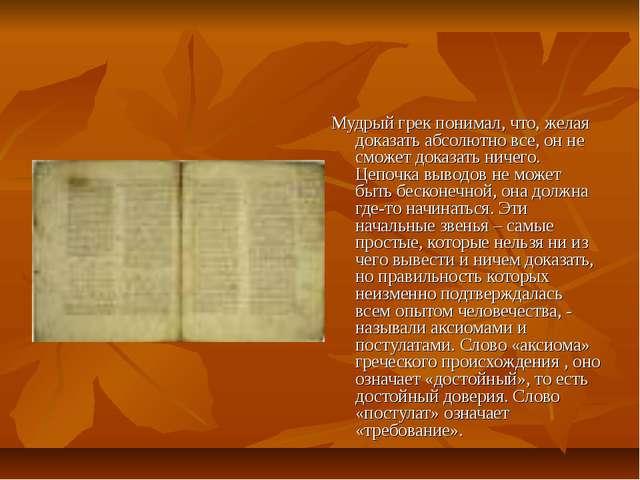 Мудрый грек понимал, что, желая доказать абсолютно все, он не сможет доказать...