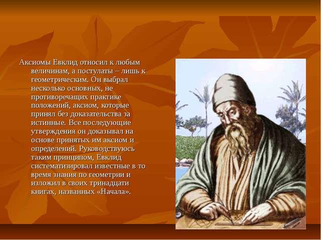 Аксиомы Евклид относил к любым величинам, а постулаты – лишь к геометрическим...