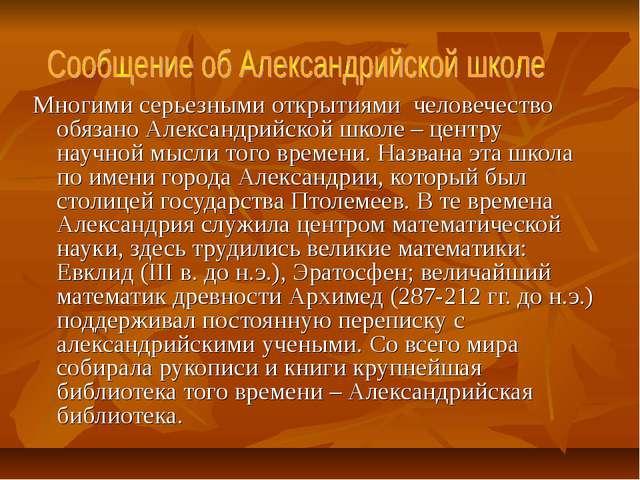 Многими серьезными открытиями человечество обязано Александрийской школе – ц...