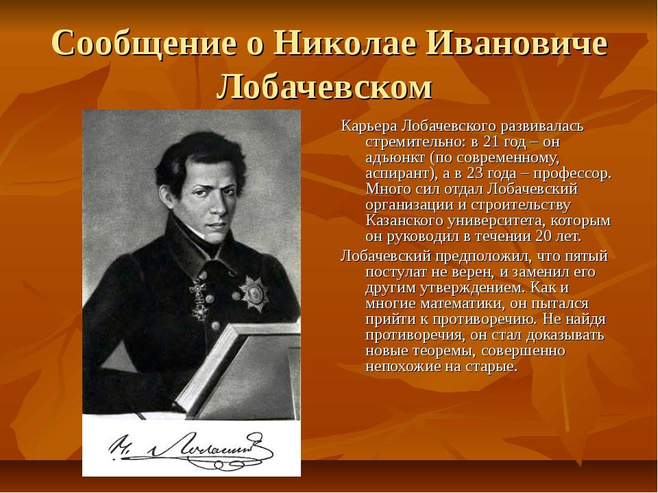 Сообщение о Николае Ивановиче Лобачевском Карьера Лобачевского развивалась ст...