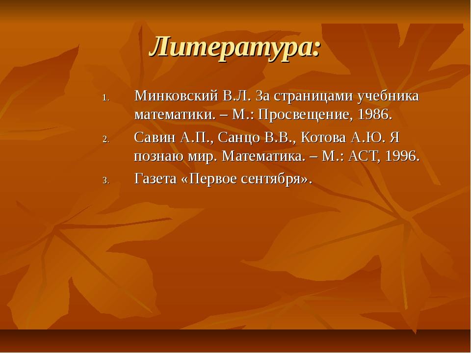 Литература: Минковский В.Л. За страницами учебника математики. – М.: Просвеще...