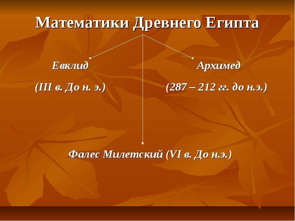 Математики Древнего Египта Евклид Архимед (III в. До н. э.) (287 – 212 гг. до...
