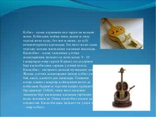 Қобыз – қазақ қауымына көп таралған ыспалы аспап. Қобыздың мойны имек, шанағы