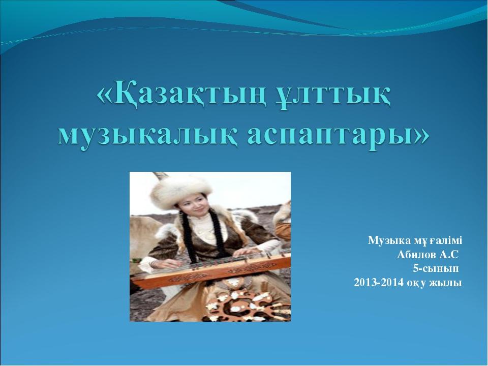 Музыка мұғалімі Абилов А.С 5-сынып 2013-2014 оқу жылы