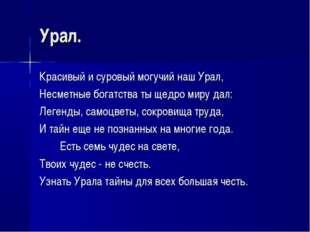 Урал. Красивый и суровый могучий наш Урал, Несметные богатства ты щедро миру