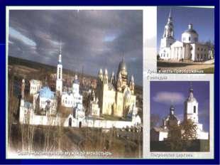 Свято-Николаевский мужской монастырь Храм в честь Преображения Господня Покро