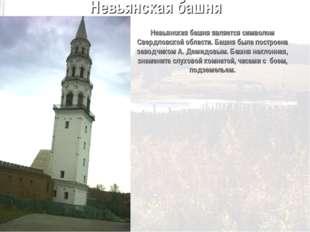 Невьянская башня Невьянская башня является символом Свердловской области. Ба