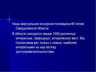 Наша виртуальная экскурсия посвящена 80-летию Свердловской области. В области