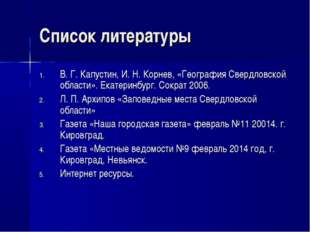 Список литературы В. Г. Капустин, И. Н. Корнев, «География Свердловской облас